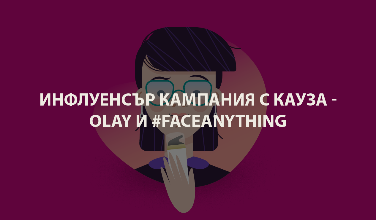 Инфлуенсър кампания с кауза - Olay и #FaceAnything